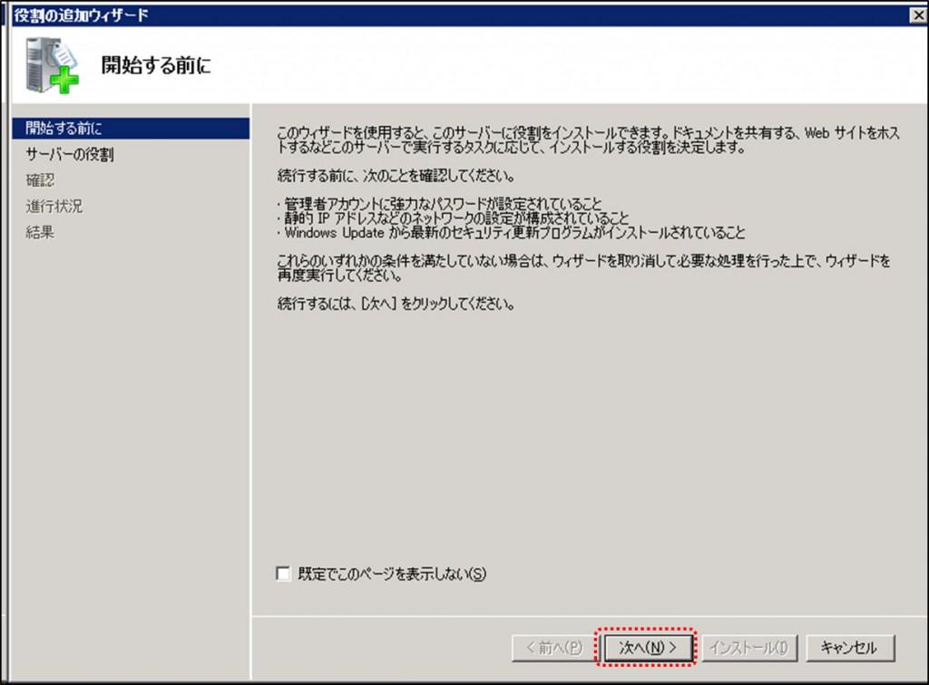 IIS_Install03