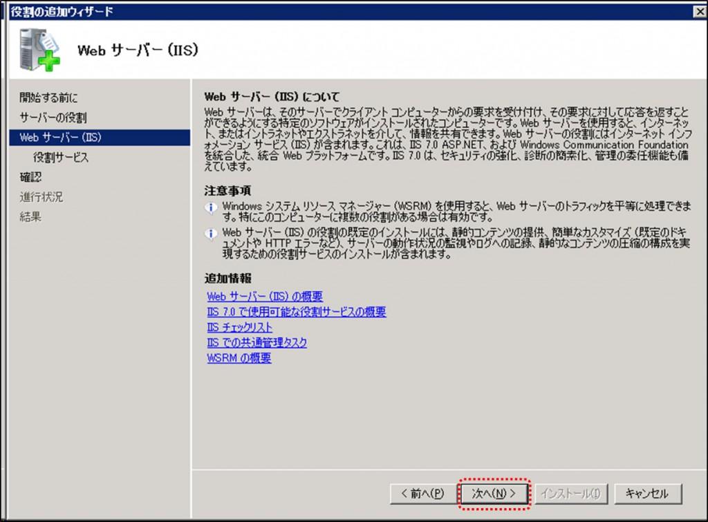 IIS_Install05