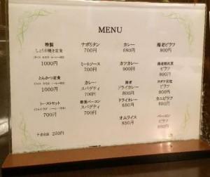特製しょうが焼き定食 1000円 ※ライス・味噌汁・コーヒー付